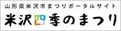米沢市まつりまつりポータルサイト