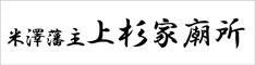 uesugigobyo_banner_offical_l